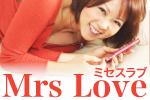 Mrs Love -ミセスラブ-